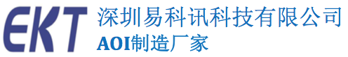 易科讯AOI&SPI厂家.png
